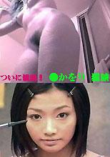 日本女星遭偷拍