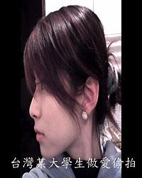 台灣女大生自拍